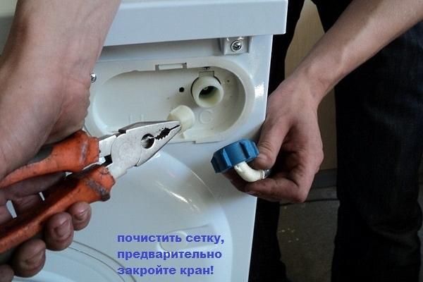 Чистим фильтр поступления воды