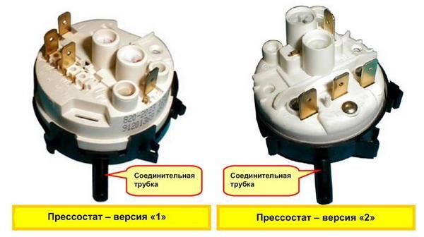 Прессостат - датчик уровня воды - стиральной машинки