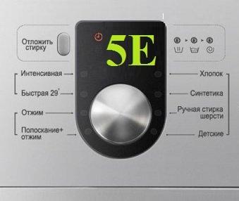 Ошибка 5E стиральной машины Самсунг: значение и устранение