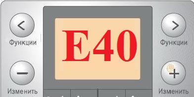 Немного об ошибке Е40 стиральной машины Электролюкс