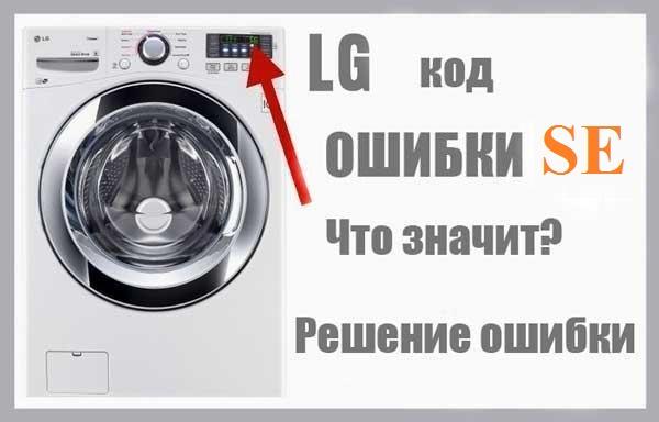 Причины и способы устранения ошибки SE на стиральных машинах LG