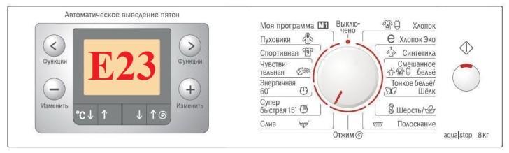 Что означает ошибка Е23 стиральной машины Siemens