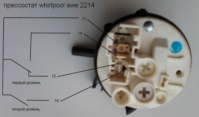 Прессостат - реле давления Вирпул - схема электрическая