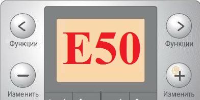 Ошибка Е50 стиральной машины Электролюкс